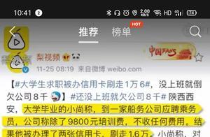 最新!陕西一学生求职被办信用卡,目前已终止合同