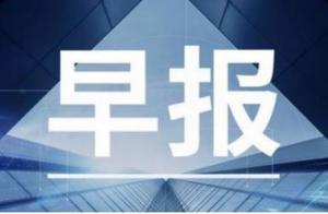 「鲸媒体早报」新东方在线发盈利警告;中公旗下考研业务入驻淘宝