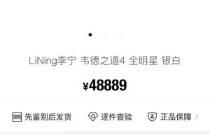 Li Ning is fried shoe person is stared at on, be fried to reach 48889 yuan, netizen: I should be bou