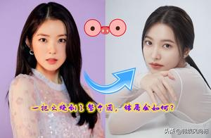 Irene刚道歉完,韩国网民就开始针对Yeri,并拿出实例