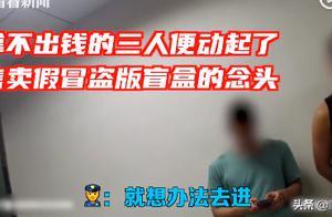 上海警方查获盲盒售假团伙:已卖出9000余件