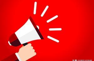 """国金早报   傅雷长子傅聪因新冠在英国去世!12月成美国新冠疫情""""最致命""""月份!春运火车票明起开抢"""
