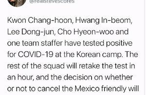 韩国国家队5人感染新冠,热身赛或取消,恒大国安外援躲过一劫