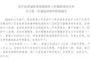 严格管控!河北省乐亭县发布强化新冠肺炎疫情管控通告