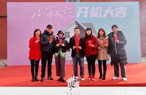 电视剧《小敏家》开机,黄磊和周迅时隔多年再次合作