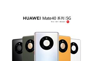 4999元起!华为Mate40系列正式开售