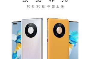 定了,华为 Mate 40/Pro 中国发布会 10 月 30 日上海举行