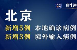 北京新增5例本地确诊病例 1例无症状感染者 均在顺义区