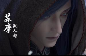 《镜双城》丨蓝发盲眼鲛人傀儡师的海皇苏摩,一生到底有多苦?