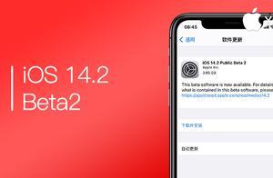 iOS14.2 再次迎来更新,Beta2 版本依然存在问题