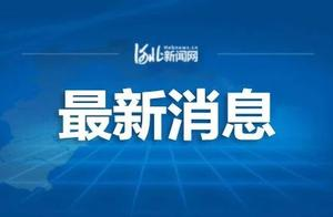 河北廊坊固安县关于对全县居民实行7天居家隔离的通告