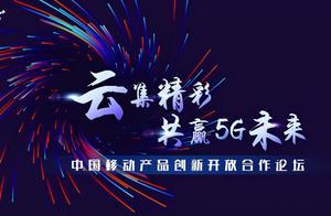 中国移动全球合作伙伴大会开幕  5G融入百业数智引领未来