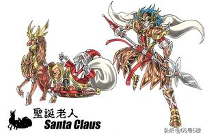 平安夜,假如圣诞老人以圣斗士的形象出现