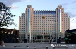 河北大学,省内TOP3的综合大学