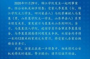 四川警方通报锦江学院2人死亡:大一男生杀害大三女友后跳楼身亡