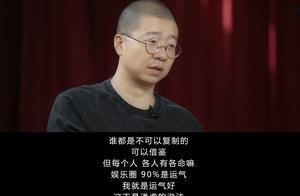 李诞称90%艺人走红靠运气,Tfboys、杨超越躺枪