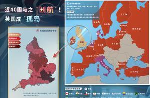 """40国之后,刚刚中国也宣布与之""""断航"""",英国一下成了世界孤岛"""