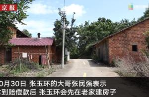 张玉环获496万元国家赔偿 哥哥:准备先在老家盖个房子