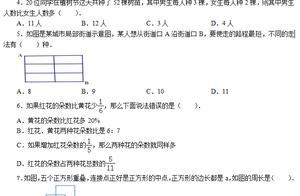 教师招聘考试小学数学模拟试题