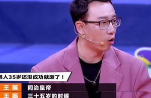 奇葩说王磊:同治皇帝35岁已经死了17年,史上真的是这样吗?