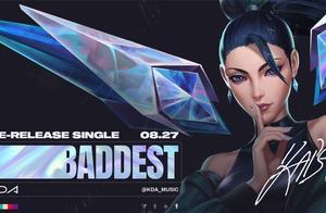 KDA女团新歌《THE BADDEST》正式发布:好听,爱了