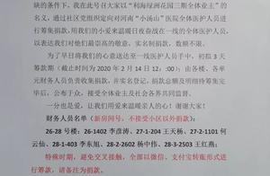 """它是烂尾7年小区,却为河南""""小汤山医院""""捐款34856元"""