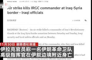 外媒:伊朗革命卫队高级指挥官遭无人机袭击身亡 伊朗方尚未确认
