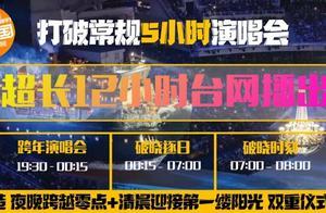 芒果台跨年演唱会打破常规,直播长达12小时,首波艺人名单公开