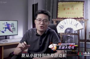 首档LOL主播纪录片大司马专访:你我皆凡人,生在人世间