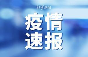 黑龙江昨日新增确诊病例1例、无症状感染者36例