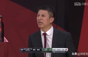 后场双枪47+9+8 辽宁本赛季四杀广州