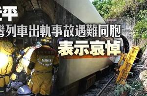人间炼狱!台媒:遇难者中仅15人遗体较完整……