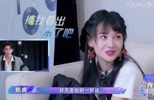 郑爽回归追光吧哥哥后向金晨道歉:不能再自欺欺人去录节目,惭愧