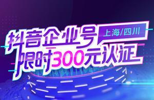 「上海、四川地区」企业蓝V认证,限时5折,错过等一年