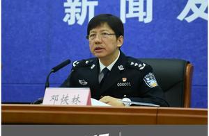 邓恢林因何被查?重庆三任公安局长接连落马|反腐记