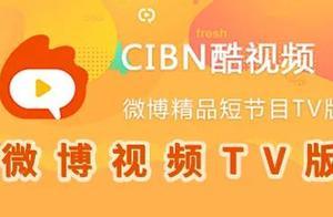 「沙发管家」微博视频TV版(CIBN酷视频)快来沙发管家下载吧