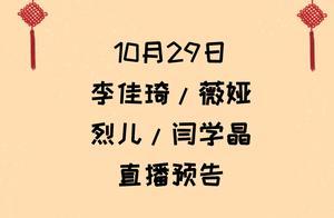 10月29日李佳琦、薇娅、烈儿、闫学晶直播预告