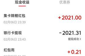 今日头条2021集卡活动小妙招,如何集齐得锦鲤红包?正确方法