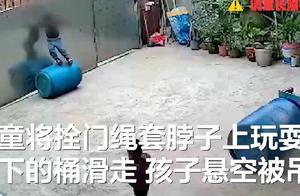 警惕!3岁儿童被拴门绳吊挂致昏迷