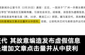 """男子造谣""""广州女外教猥亵多名男学生""""被行拘 称为增加文章点击量获利"""
