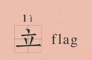 2021年,给自己立个不会倒的Flag!