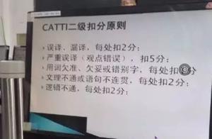 CATTI官方阅卷评分标准和扣分雷区