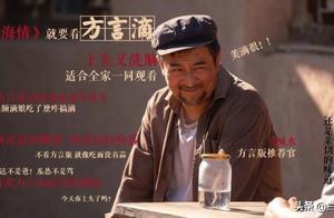 《山海情》反映宁夏风情,张嘉益、闫妮飚陕西话合适吗?