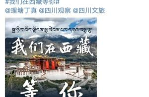 丁真爆火引发四川和西藏文旅之间的battle!