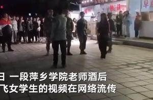 江西一高校职工酒后踹飞女学生续:踹人者被行拘15日