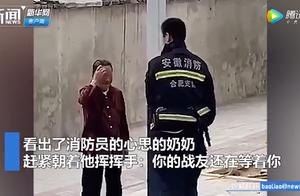 心酸!奶奶偶遇多日不见的消防员孙子,却挥手让他走