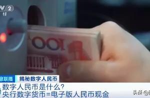 市场上已出现假冒数字人民币钱包!到底是啥?关乎所有人