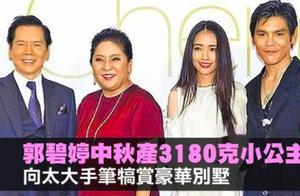 向佐郭碧婷北京豪宅曝光,450平价值上亿,被疑婆婆送的催生礼