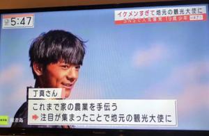 丁真:本来就是买桶泡面,没想到现在上了日本电视台