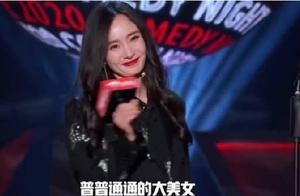 不去《浪姐》的原因:怕被薅头发,杨幂确实是位普普通通的大美女
